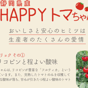 Happyトマちゃん